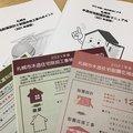 札幌市木造住宅耐震診断員