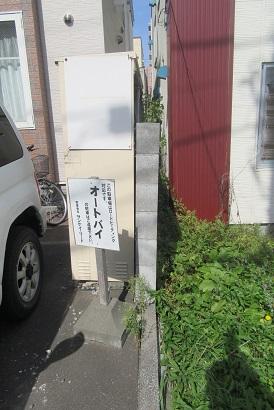 ブロック塀とボンベ庫.JPG