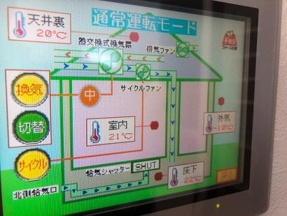 江別 M邸 コントロールパネル.jpg